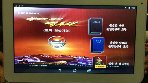 Here's North Korea's Totalitarian Android Tablet