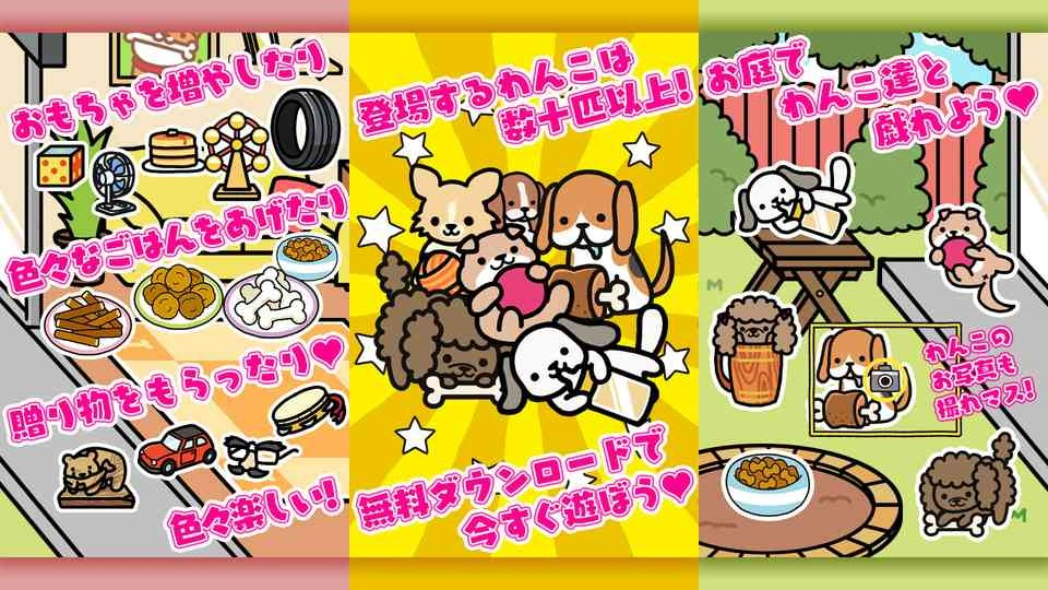 Japanese Cat Collecting Game 'Neko Atsume' Has Been Cloned for Dog People