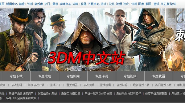 Infamous Video Game Piracy Group 3DM Is Going on Hiatus