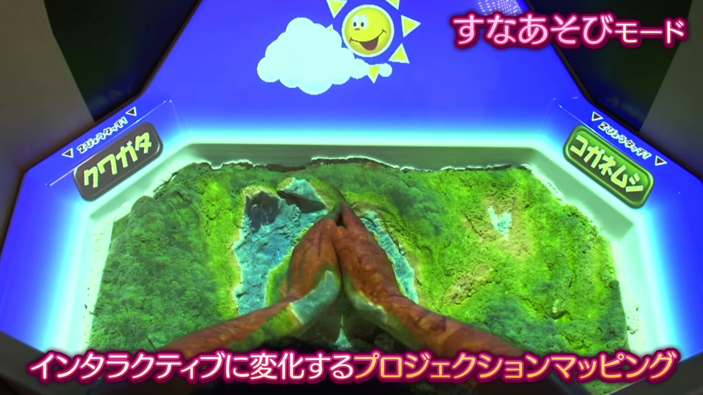 Sega's New Arcade Game Is Based on Sand