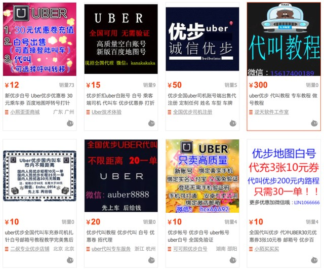 In China, Uber and Competitor Didi Are Still Plagued by